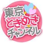 tokimeki_logo150