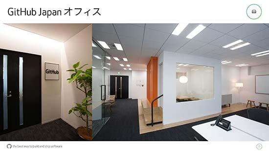 GitHubJapan_000008