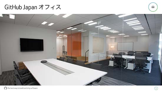 GitHubJapan_000009