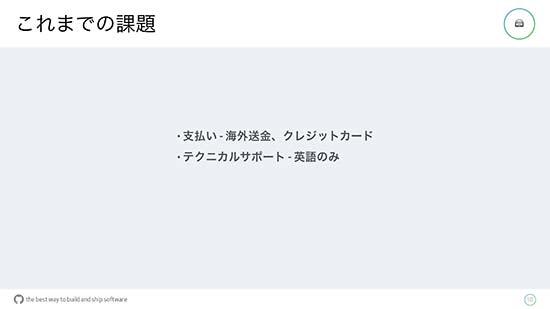 GitHubJapan_000010