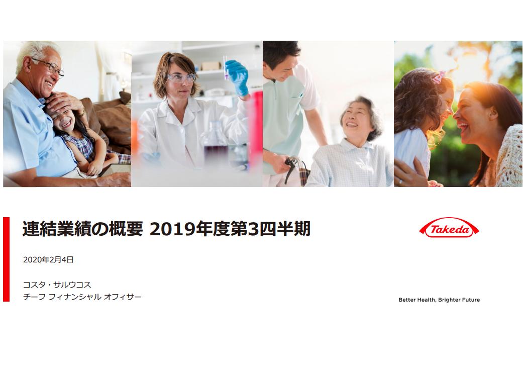 武田薬品工業、力強い利益率とキャッシュ・フローが継続 3Q累計のCore営業利益率は31.4%に