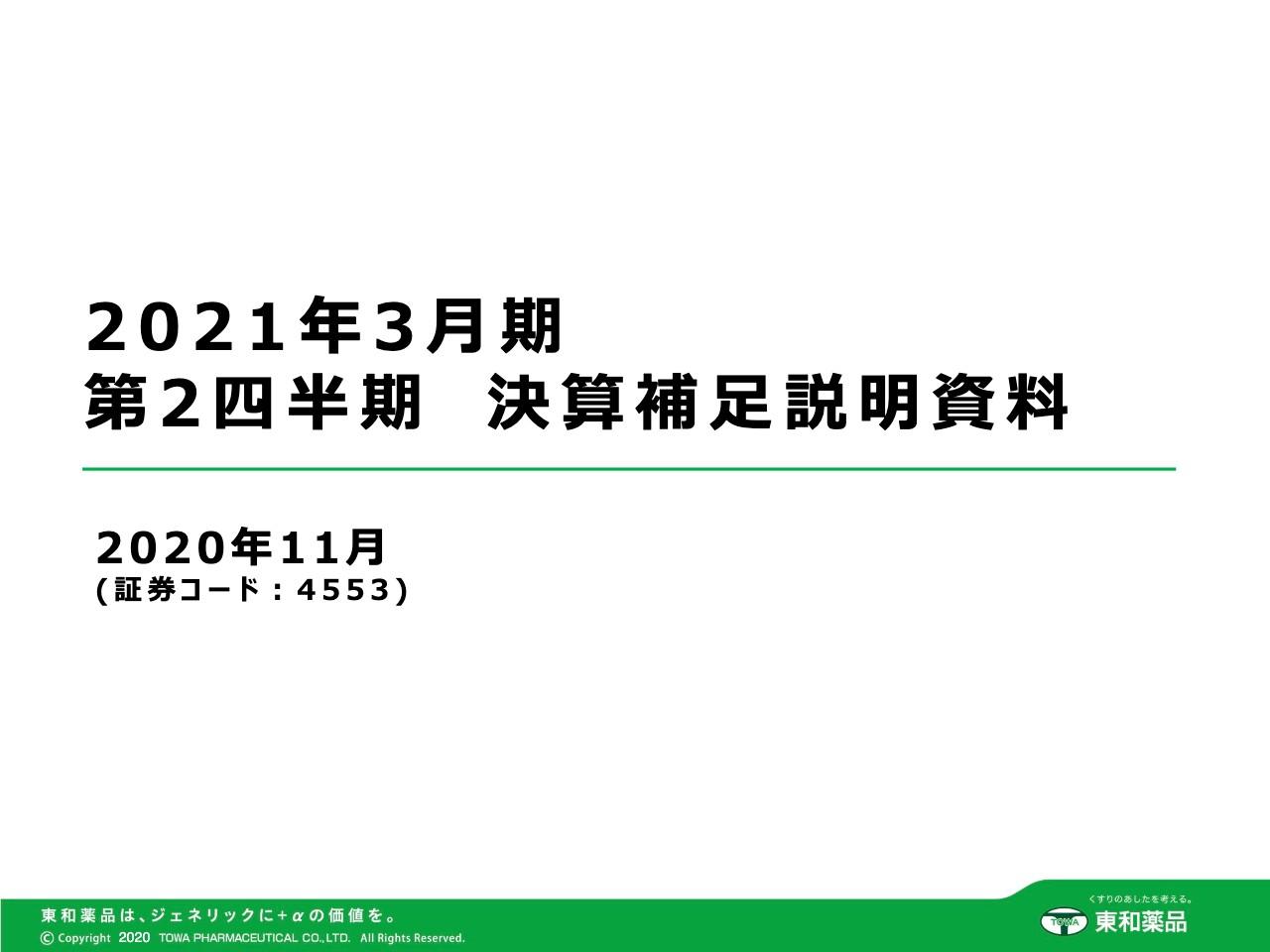 東和薬品、Towa HD連結により2Qは増収も、薬価改定の影響により営業利益は前年同期比−4.7%と減益