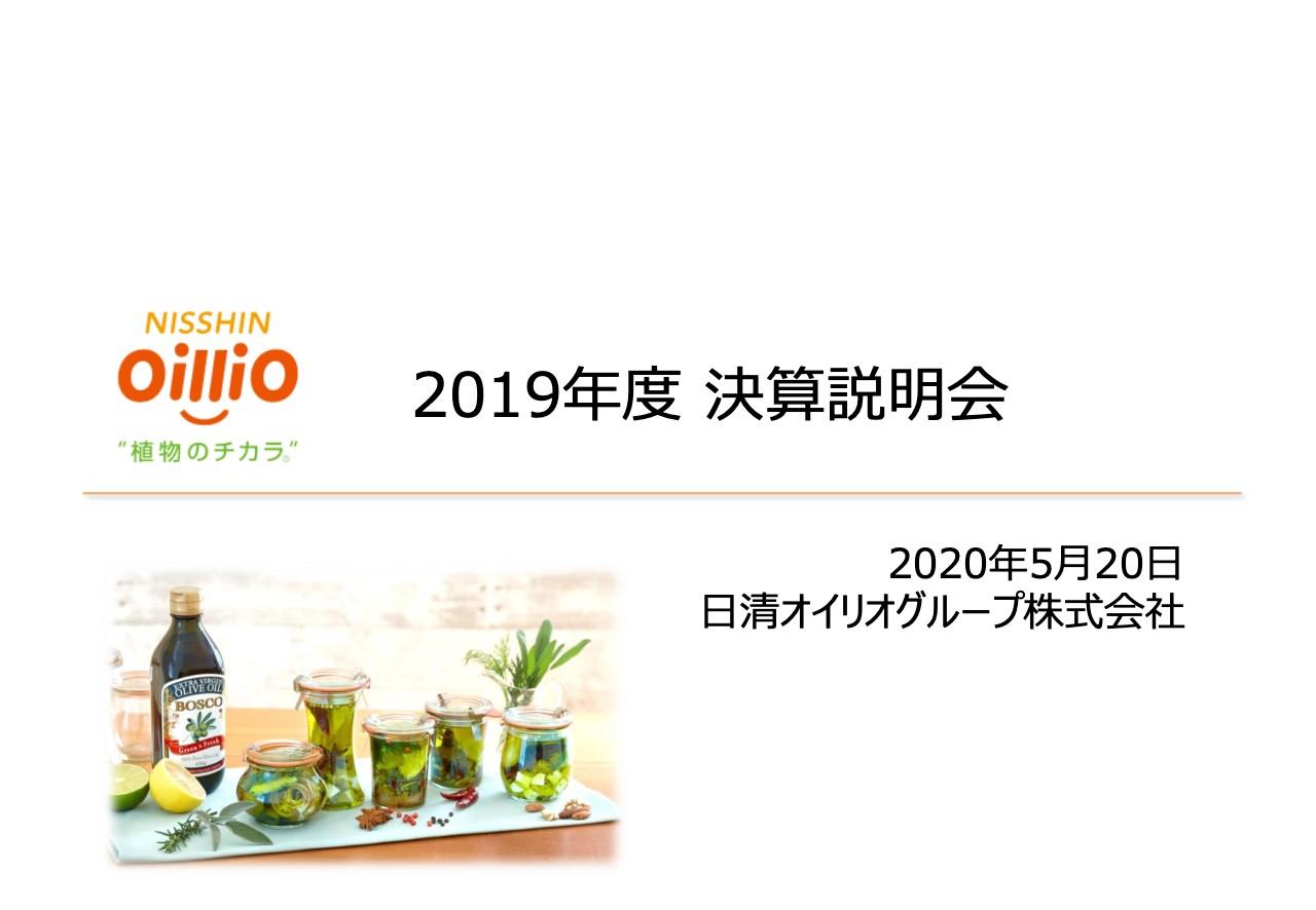日清オイリオグループ、アマニ油などの付加価値品の販売が好調で営業利益は目標の130億円を上回る