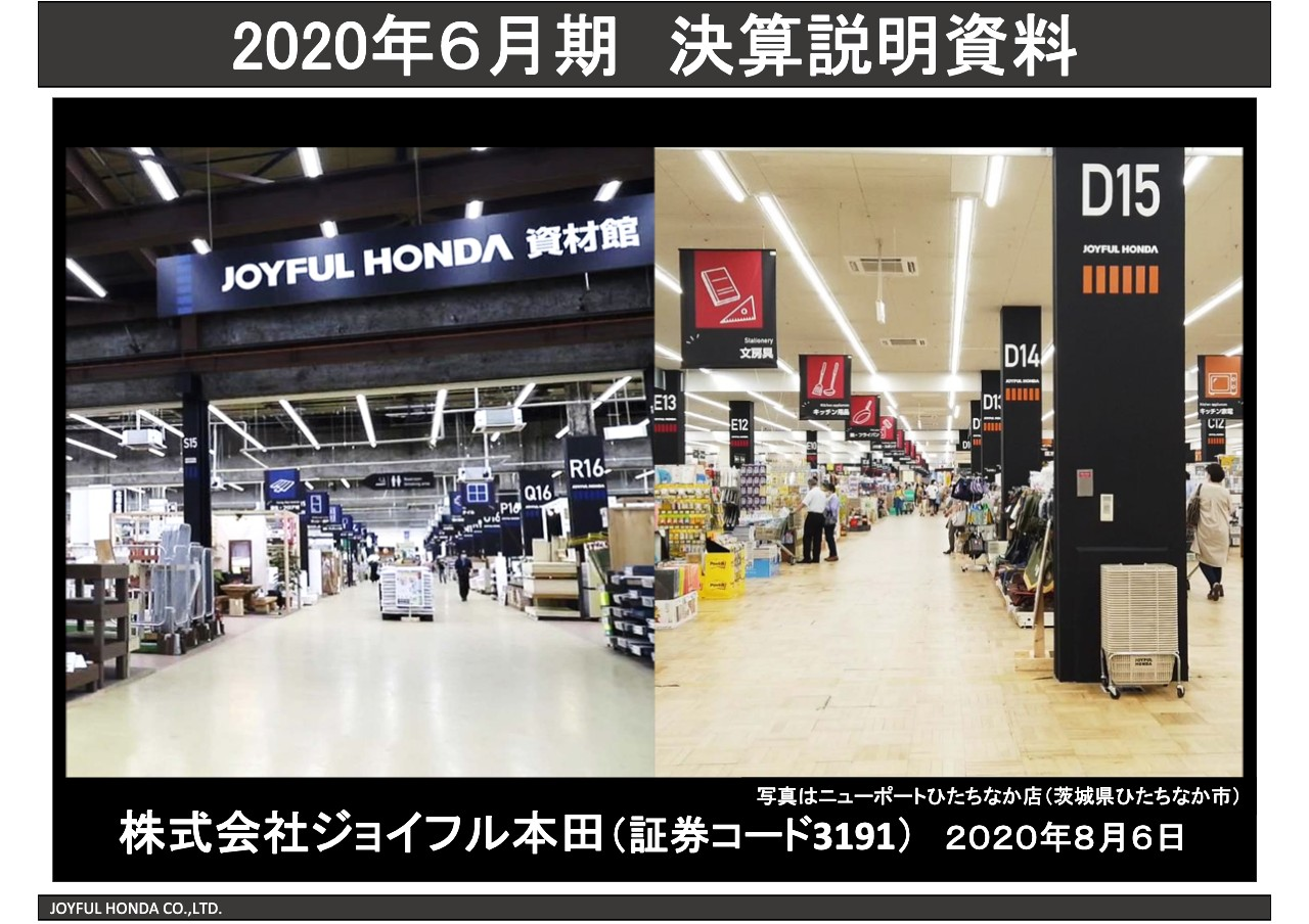 ジョイフル本田、コロナ下で利益率の高い住まい分野の売上が伸長 通期は上場来最高益を達成