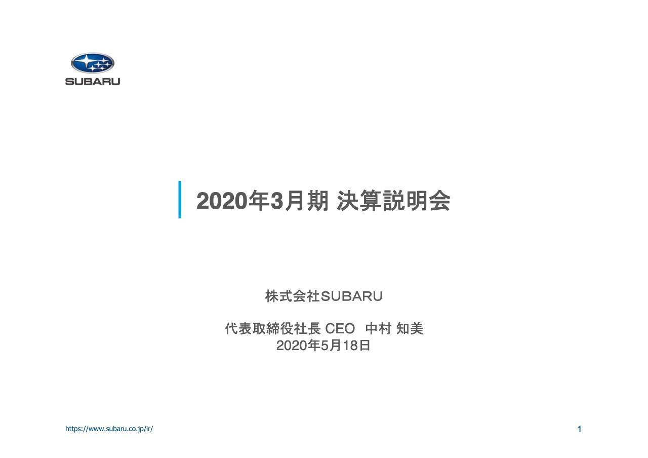 SUBARU、通期は増収増益 販売台数増加で当期利益は前年比112億円増の1,526億円