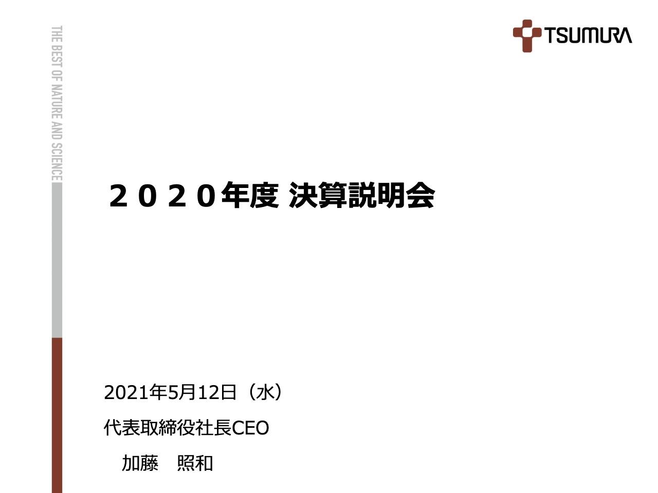 ツムラ、通期は増収増益 ヘルスケア部門の売上高は16.7%の伸長・海外事業が63億円と大きく貢献