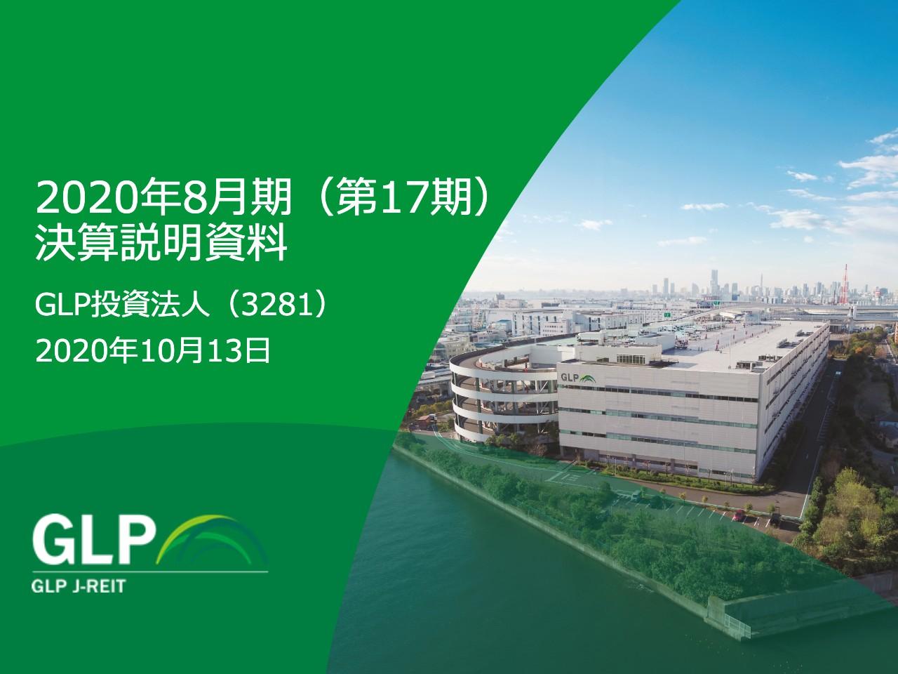 GLP投資法人、8月期の実績分配金は期初予想に対し+7.9%の2,831円 上場来最高金額を実現