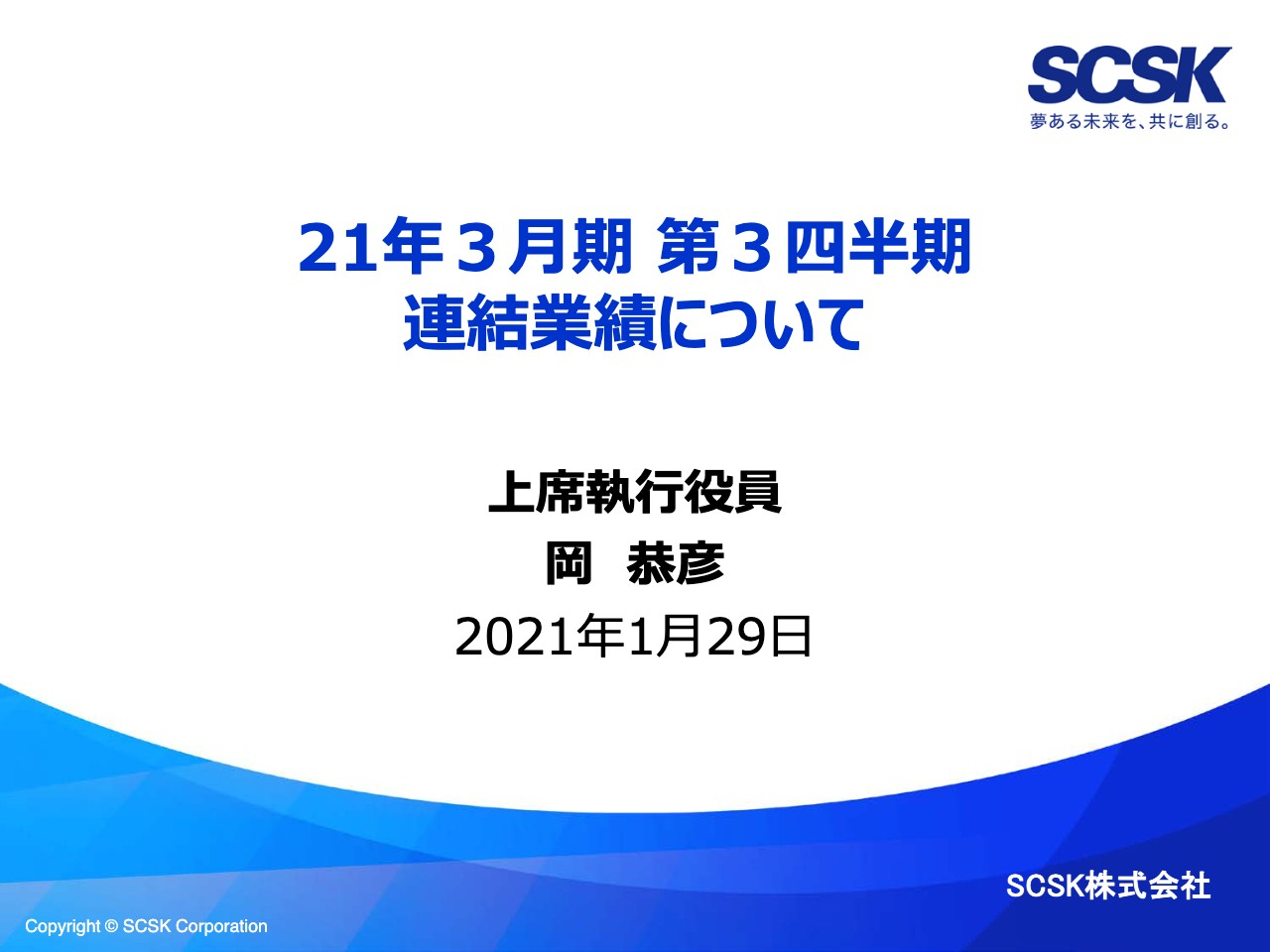 SCSK、3Qは増収増益 販管費の増加はあるもシステム開発、保守運用・サービスが好調に推移