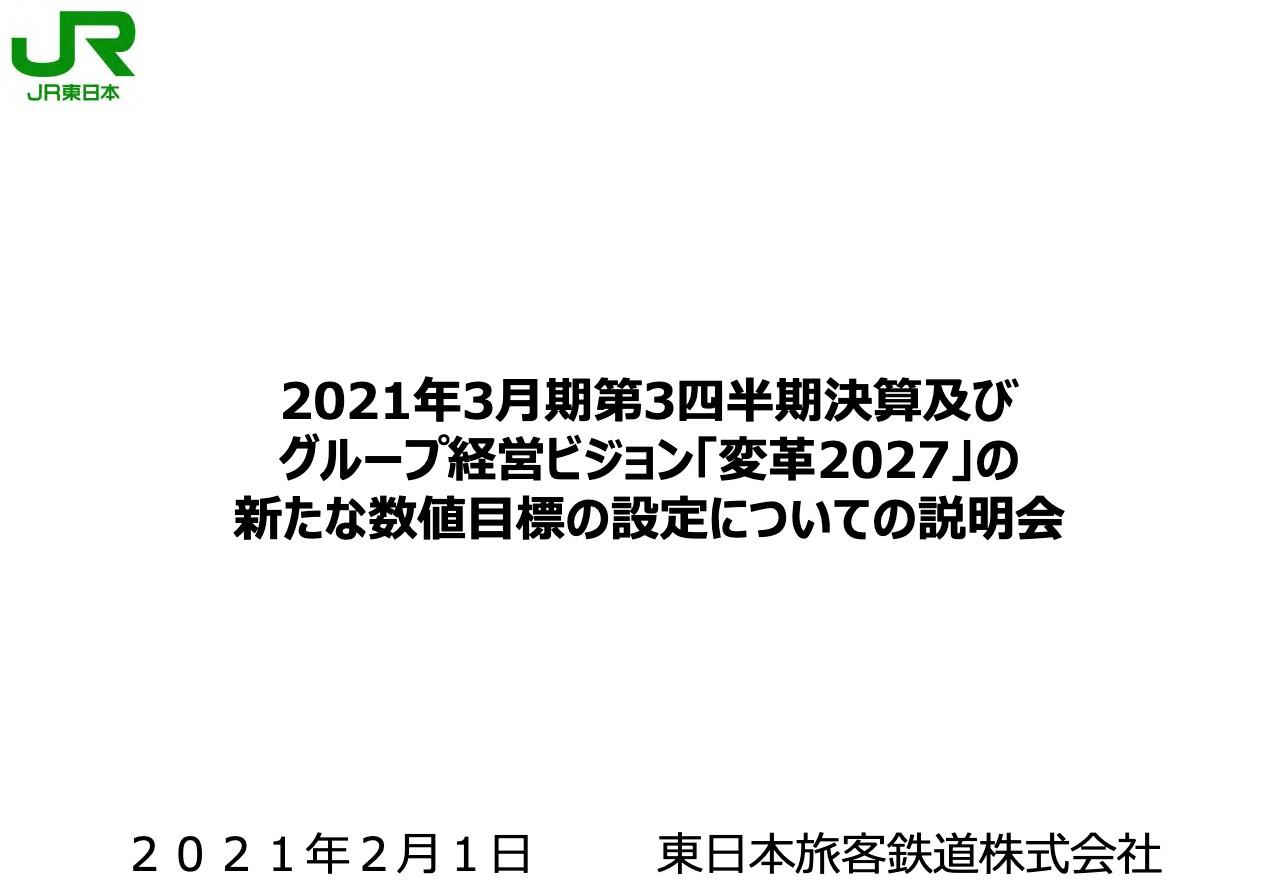JR東日本、運輸収入の減少により、3Qの営業収益は前年比55.4% 通期計画も鉄道等の利用減を想定し下方修正