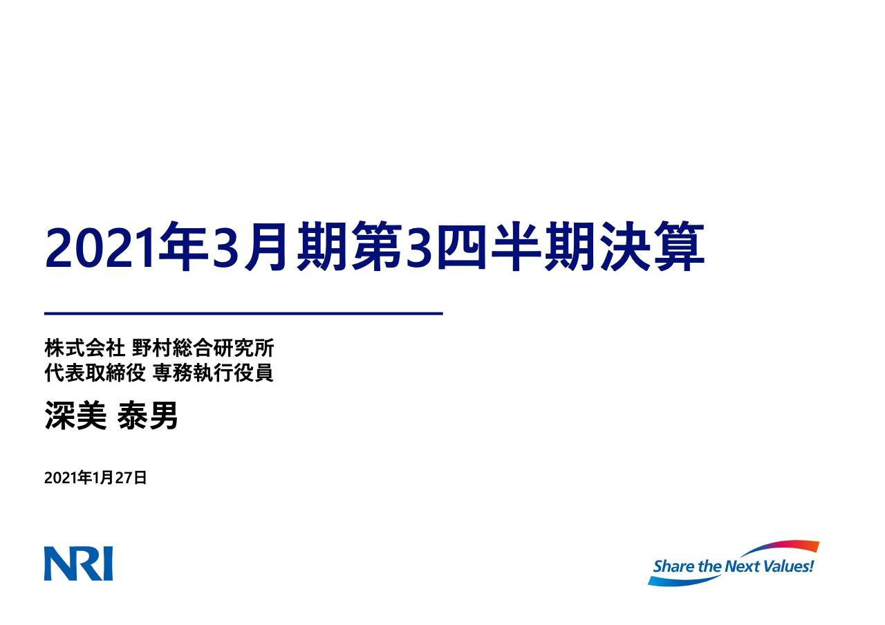 野村総合研究所、共同利用型サービス導入案件やDX関連事業が寄与 3Q累計の売上高は前年比+3.6%