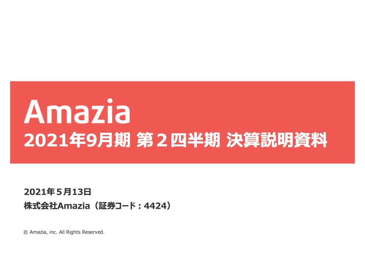 Amazia、積極的な広告宣伝によりMAUは計画どおりに推移 下期は「マンガBANG!」の再構築、再成⻑を目指す