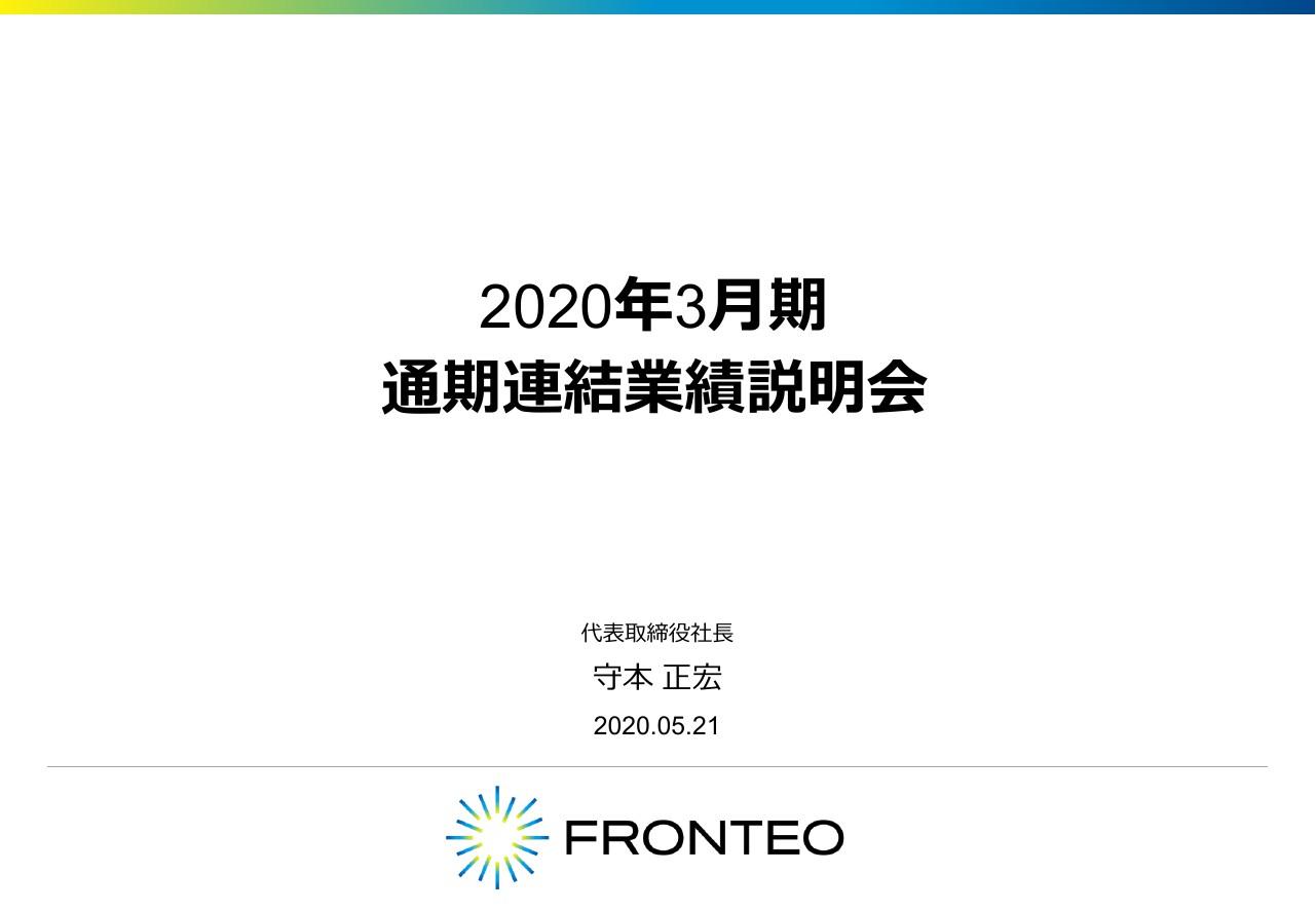 FRONTEO、4Qは売上が大幅に改善 上期に実施した米国子会社のコスト削減が寄与し単四半期の黒字化を達成