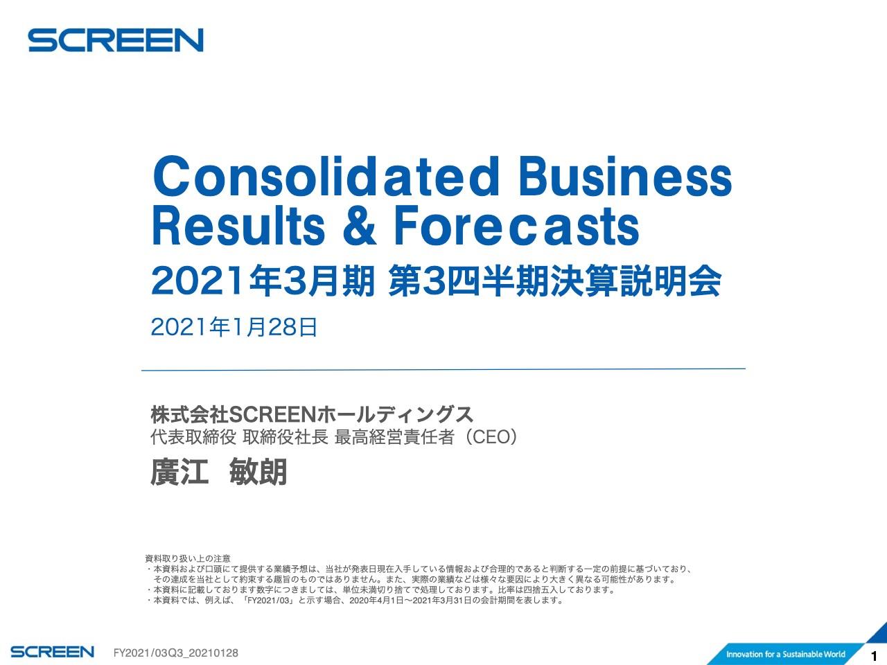 SCREEN HD、3Q累計は減収もグループ全体では収益性改善と固定費抑制が奏功し増益 営業利益は前年比+53億円