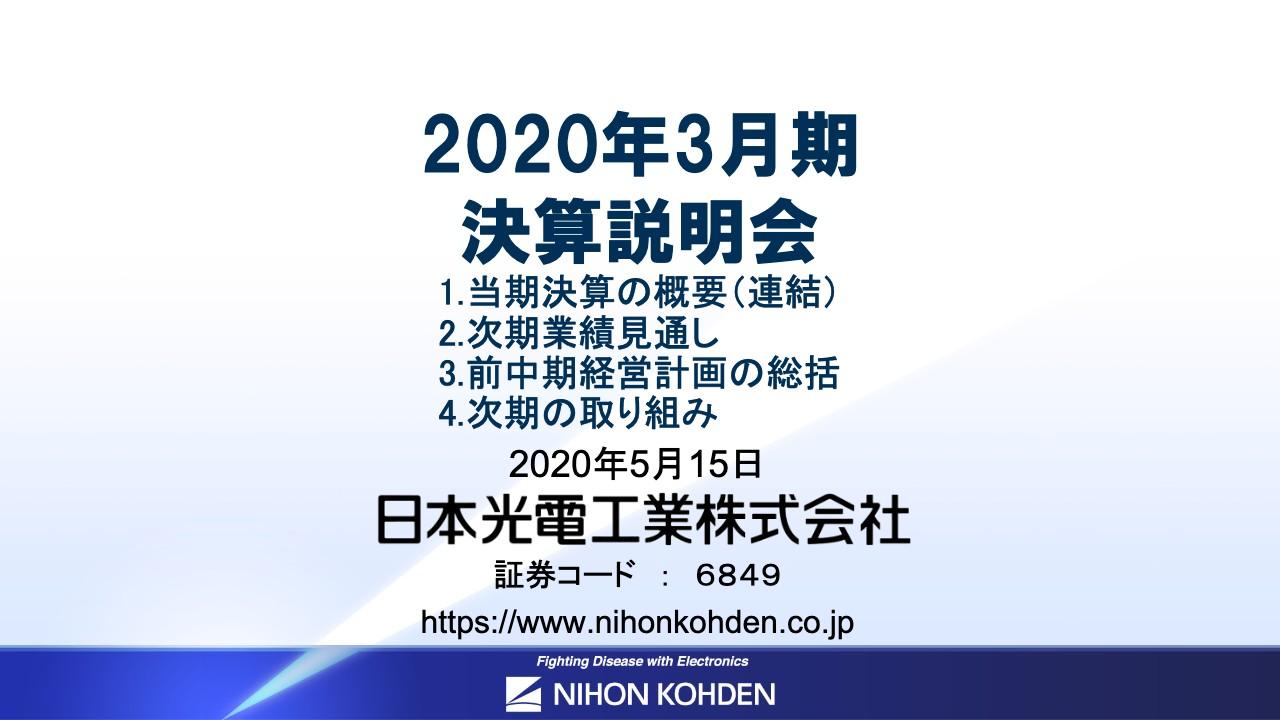 日本光電工業、通期売上高は3.5パーセント増 国内のプラス影響は限定的も海外は呼吸器等の需要が増加