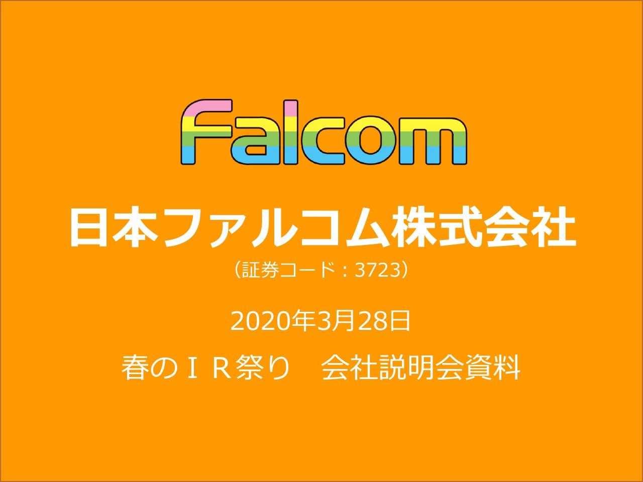 日本ファルコム、人気シリーズによる安定収益を基盤に、マルチ展開や新規IP創出にも注力