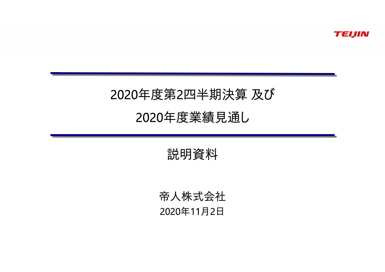 帝人、2Qは減収減益 コロナ禍の影響により航空機向け需要が低迷し営業利益は前年比−7.9%