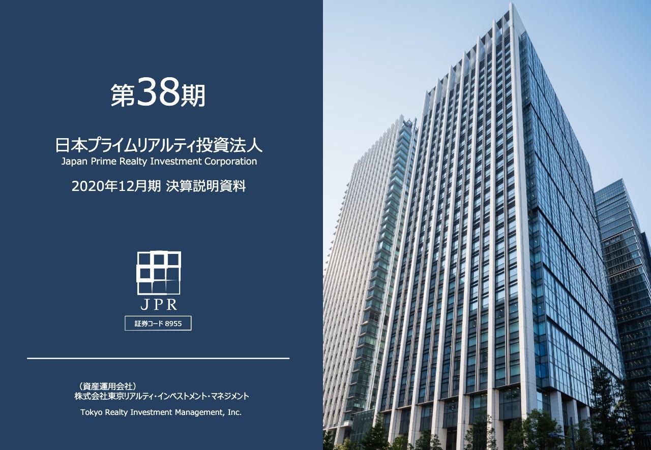 日本プライムリアルティ投資法人、12月期は見通しを上回り、営業収益は前期比7億6,600万円増加