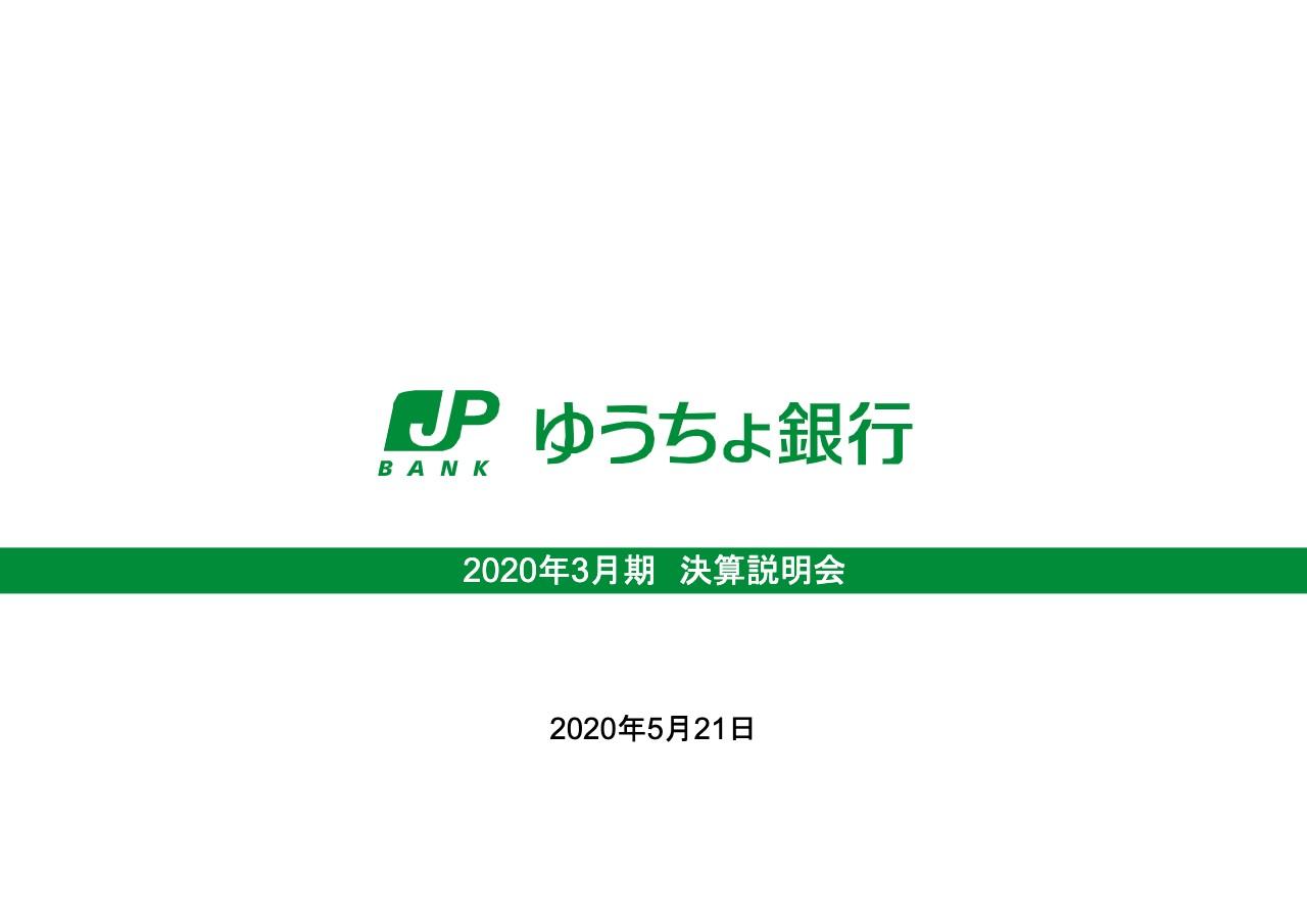 ゆうちょ銀行、通期は増収増益 当期純利益は2,730億円で前年比+2.5%