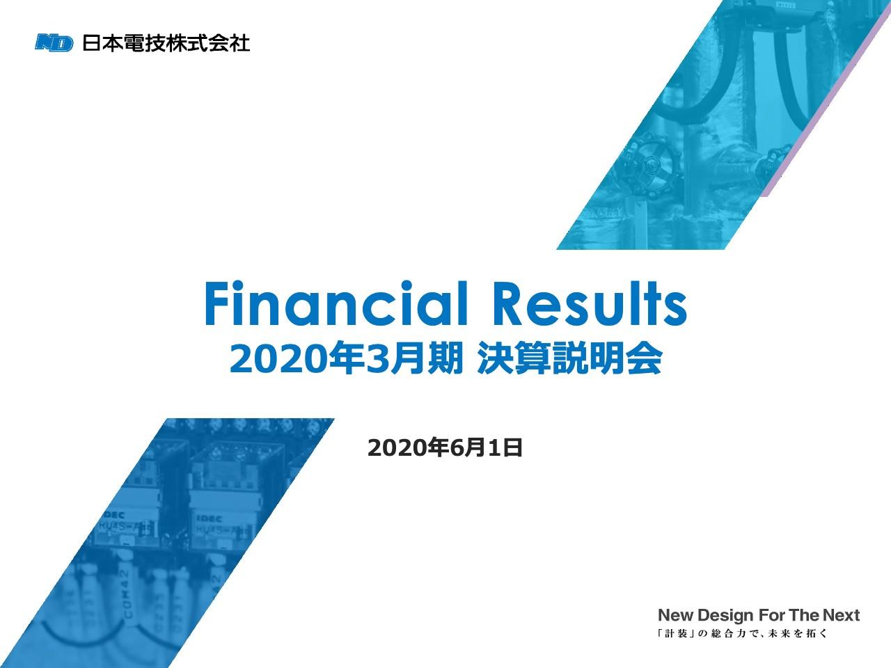 日本電技、通期は増収増益 営業利益は44億2千万円と当初計画値を上回り過去最高額を記録