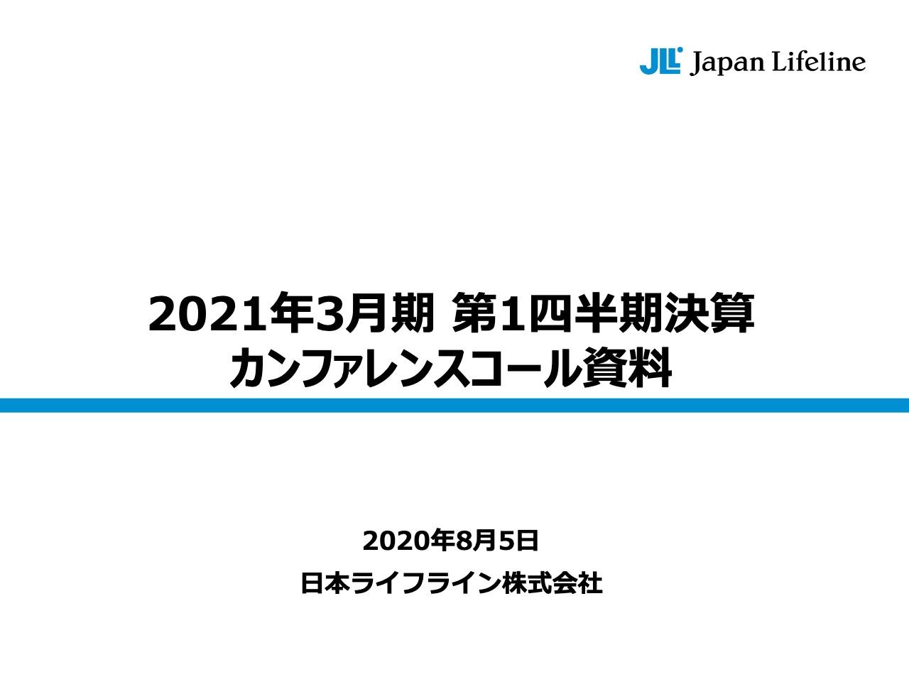 日本ライフライン、BSC社製品への変更に伴う費用が増加し1Qの営業利益は前年比32.7%減