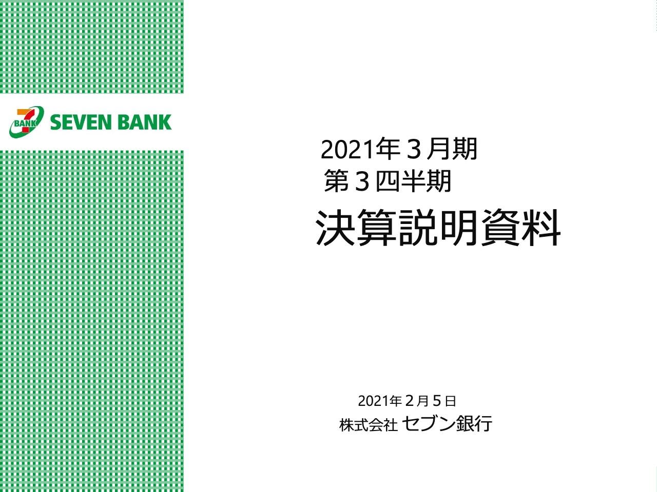 セブン銀行、コロナ禍を主因に3Qの経常収益は前年同期比-7.4% フィリピン事業開始等の事業多角化は堅調に進捗