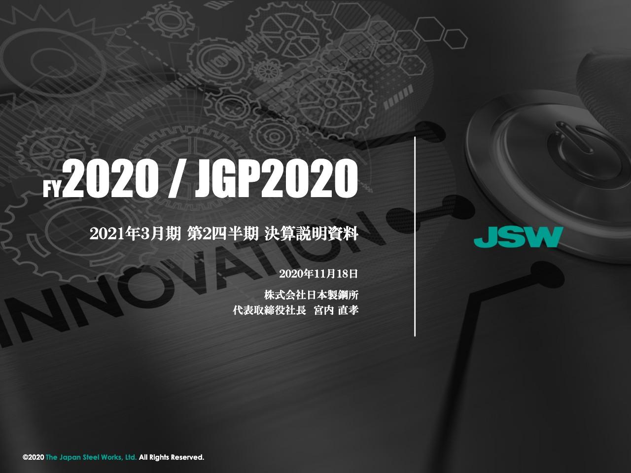 日本製鋼所、成形機の不振やエンジニアリング事業の低迷が響き2Qの営業利益は前年比64億円減