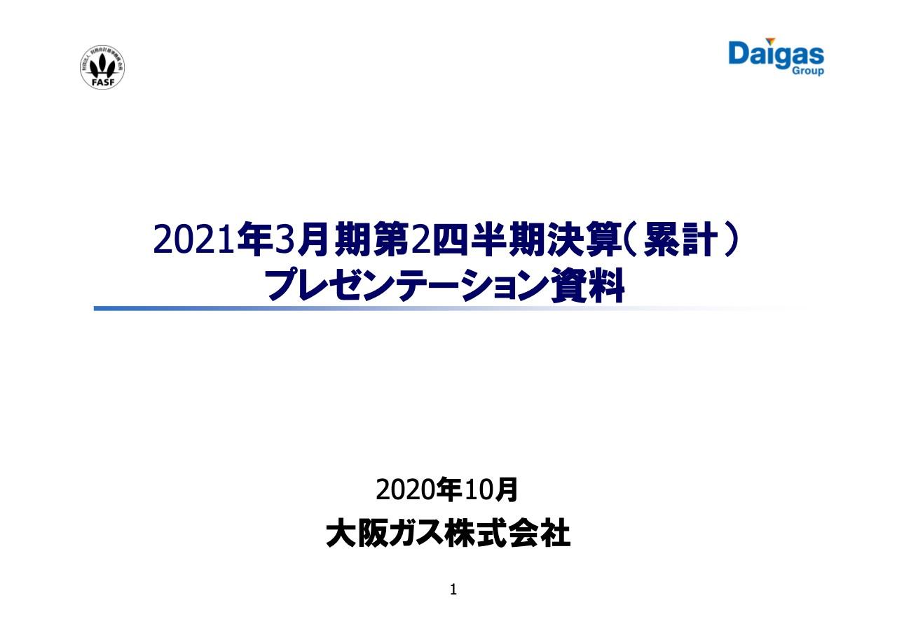 大阪ガス、2Qは減収増益 ガス事業による販売量は減少も電気事業が好調で営業利益は前年比+9.9%