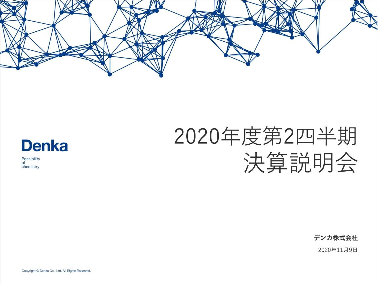 デンカ、2Qは減収減益 営業利益率は前年比−0.5%でエラストマー・機能樹脂の低調が主因
