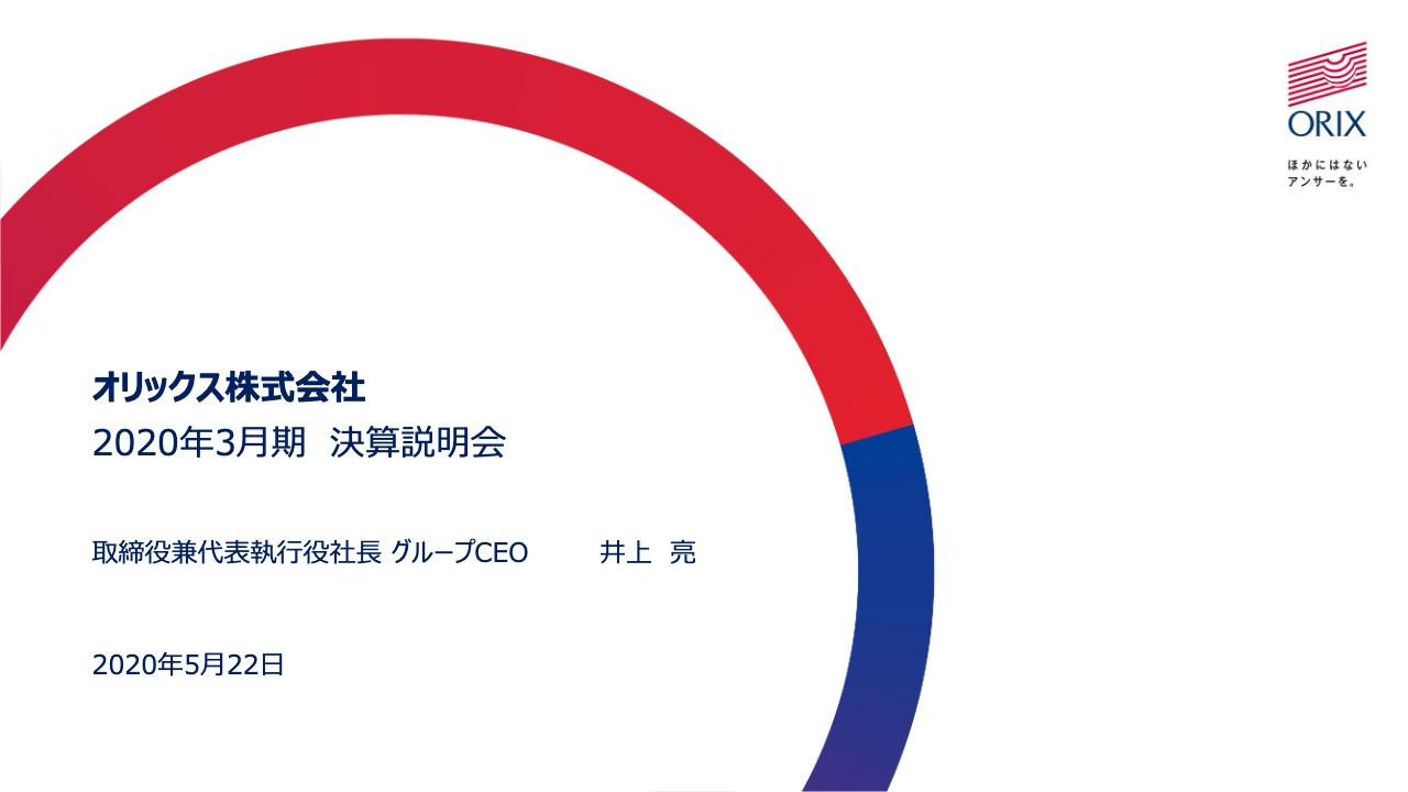 オリックス、通期の当期純利益は3,027億円 コロナの影響で減益も3,000億円の目標を達成