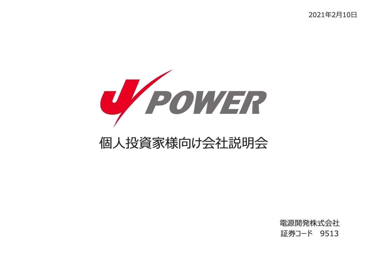 J-POWER、再生可能エネルギーのトップランナーとして、グローバルに更なる事業拡大に取り組む