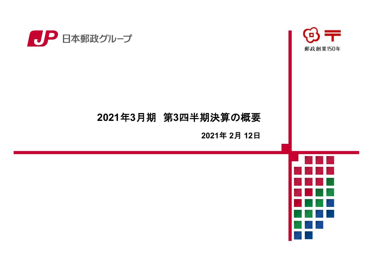 日本郵政、郵便・物流事業や金融窓口事業の減益により、日本郵便の3Qの営業利益が前年比25.5%減