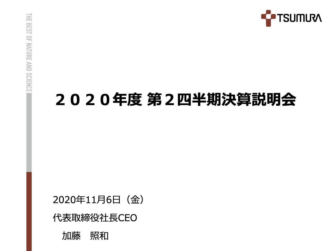 ツムラ、2Qは増収増益 一般用漢方製剤等のヘルスケア売上が好調で売上高は前年比+5.2%
