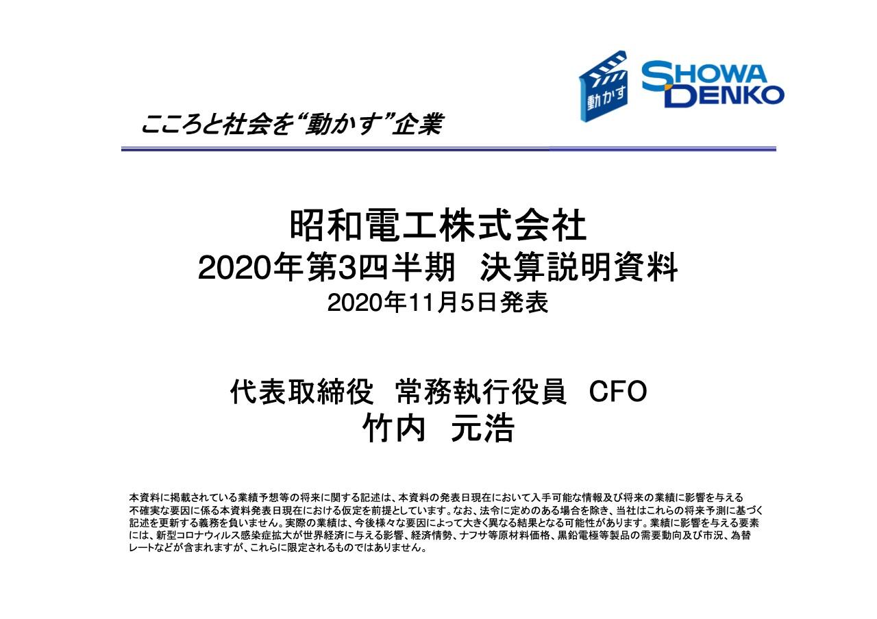 昭和電工、コロナ影響による黒鉛電極事業の数量減やナフサ価格低下を受け3Qは減収減益
