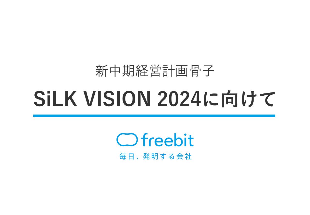 フリービット、新中期経営計画骨子「SiLK VISION 2024に向けて」を発表