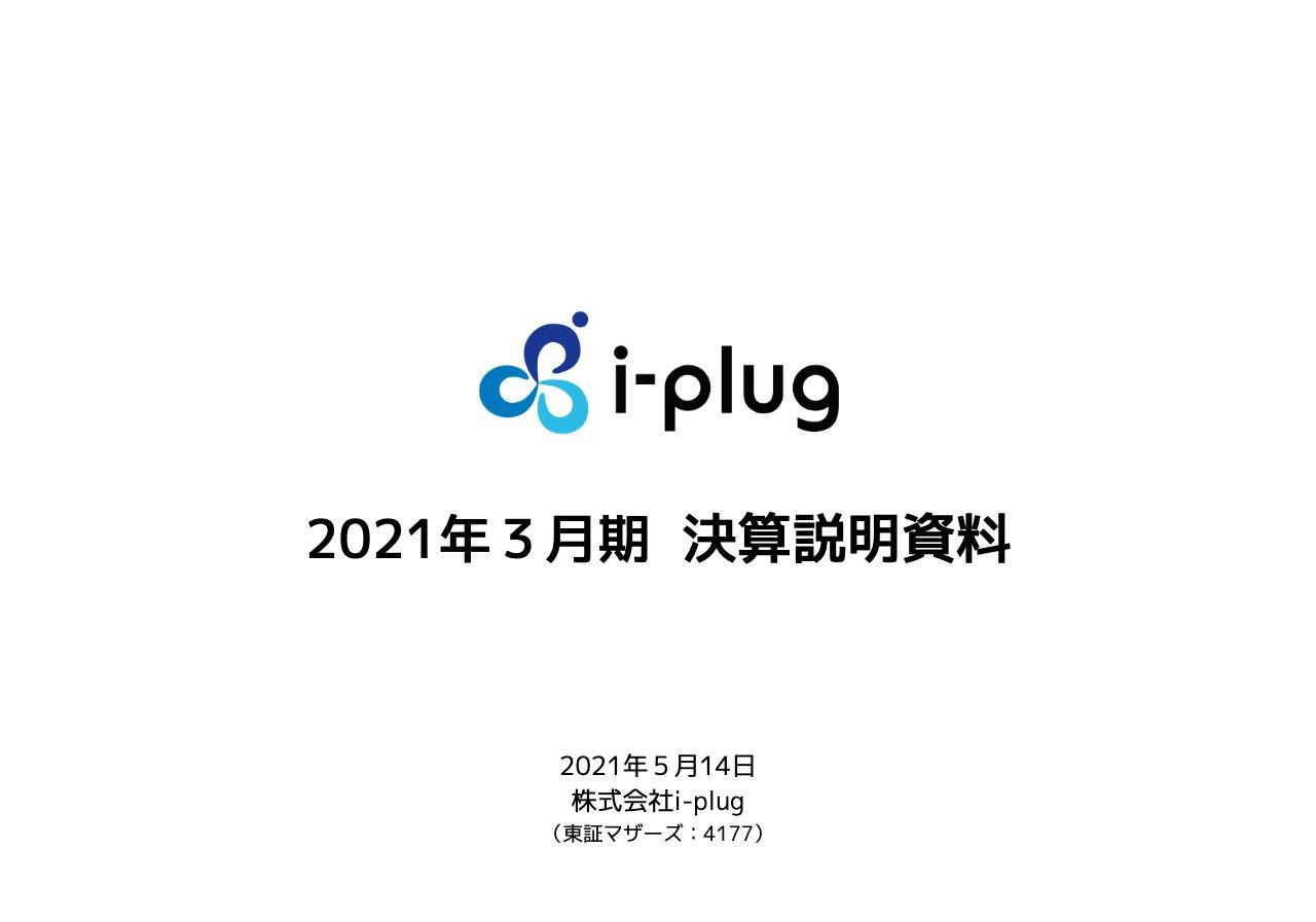 i-plug、主力事業の「OfferBox」で年率40%以上の成長を実現 オンライン化等を追い風に先行投資で成長加速