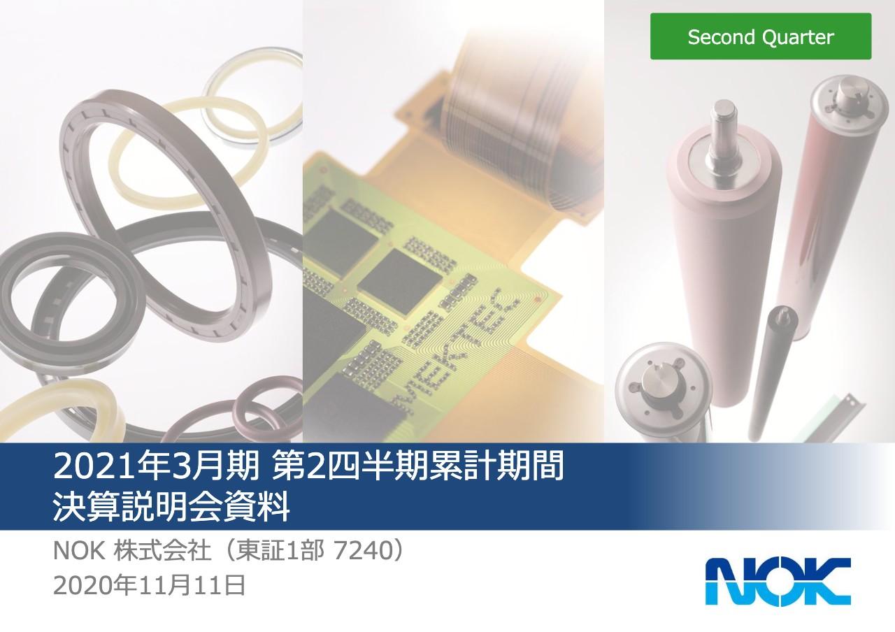 NOK、シール事業の需要低下や、高機能スマホ向け新製品の量産化の遅れが響き2Qは減収減益