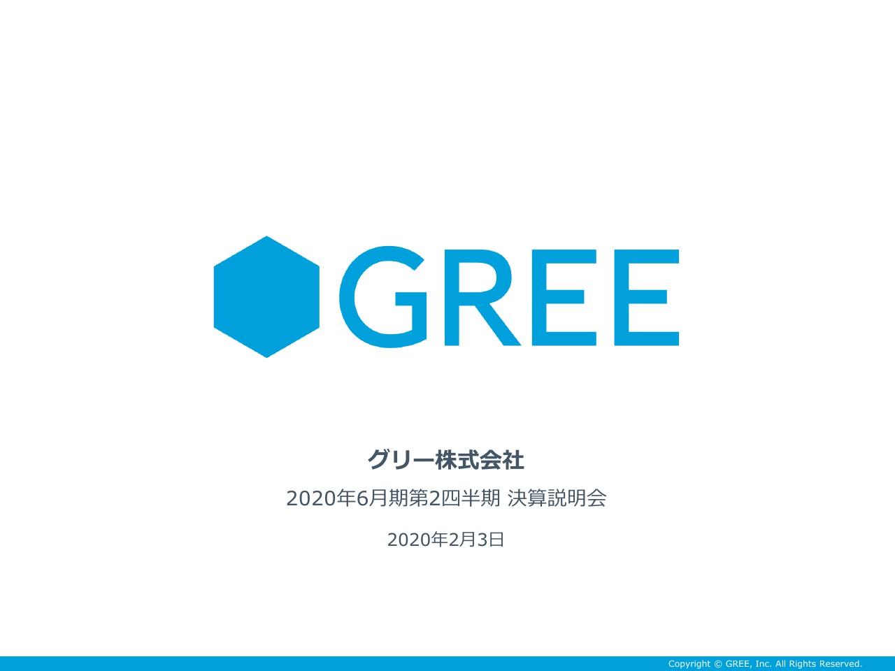 グリー、2Qは投資有価証券の売却益で増益 広告宣伝費やロイヤリティの増加で営業益は減少