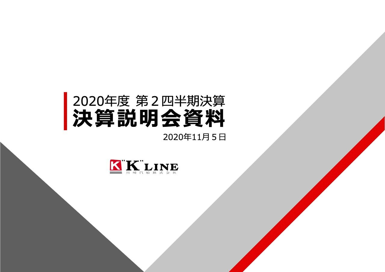 川崎汽船、2Qは輸送量が大幅に減少し減収減益 船隊の適正化や自己資本拡充により収益改善を図る