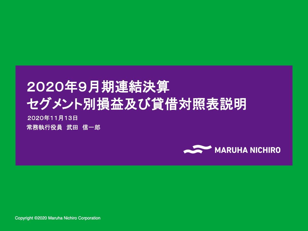 マルハニチロ、巣ごもり需要による海外セグメント等の増益が寄与し通期営業利益は前年比5%増
