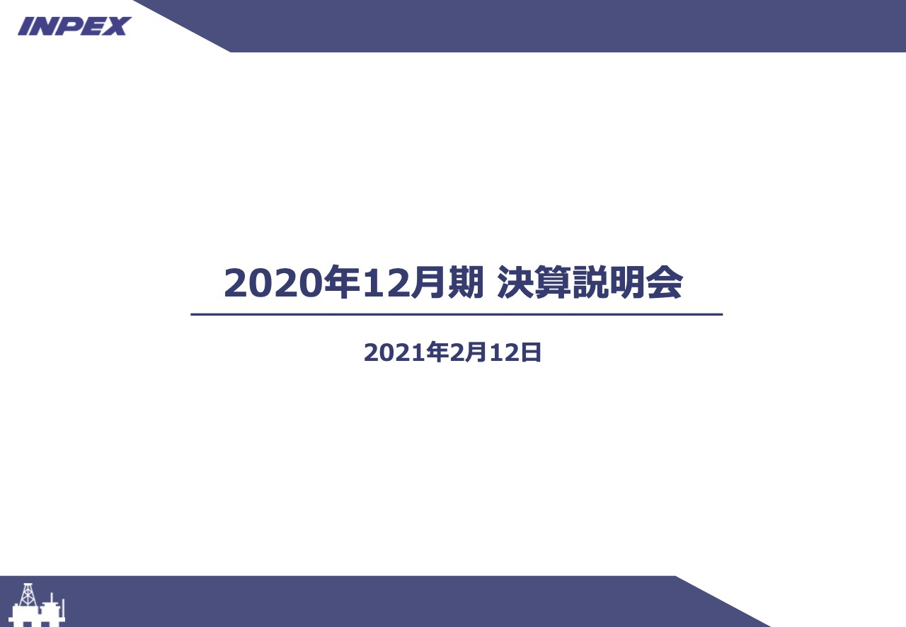 国際石油開発帝石、連結売上高は前年比34.2%減 2021年4月1日より社名を「株式会社INPEX」に変更予定
