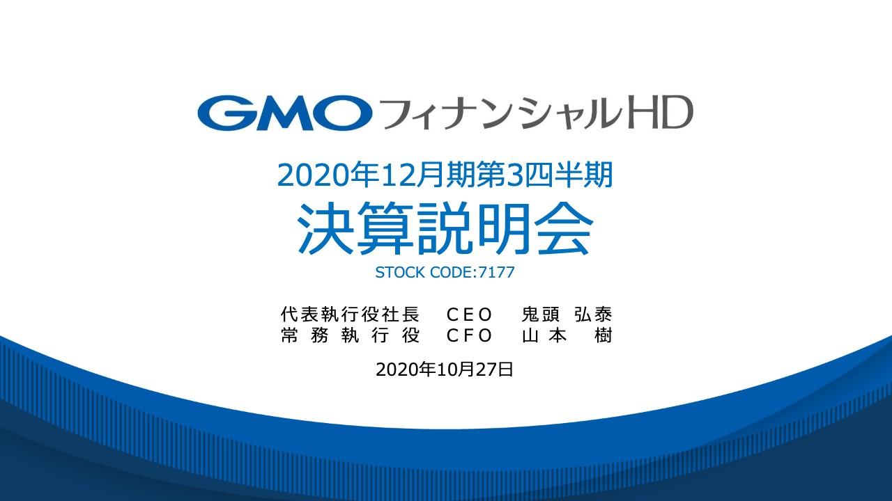 GMOフィナンシャルHD、証券・FX事業が好調に推移し、3Q累計の決算として過去最高業績を記録