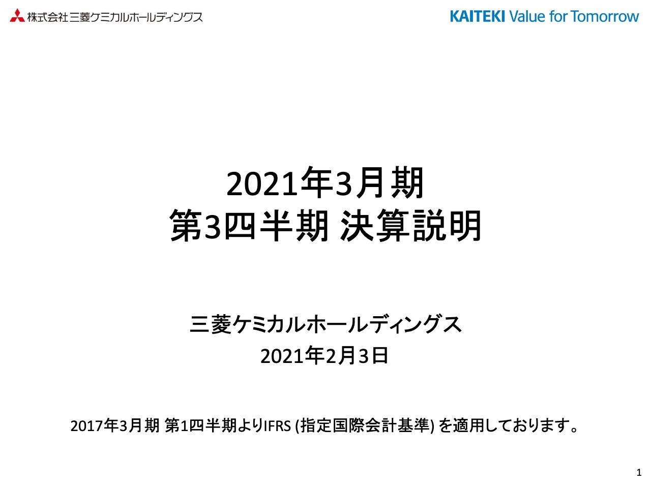 三菱ケミカルHD、3Qは減収減益 新型コロナの影響を大きく受けコア営業利益は前期比−37%で着地