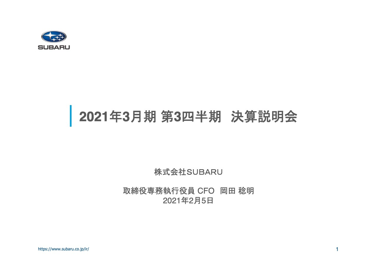 SUBARU、販売台数減少により3Q累計の生産台数は前年比−14万6,000台 通期予想も売上収益以下を下方修正