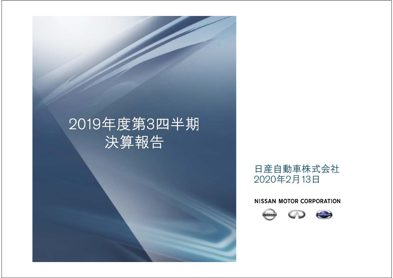 日産自動車、3Qは国内で消費増税や台風の影響により販売減 為替影響や規制対応も減益原因に