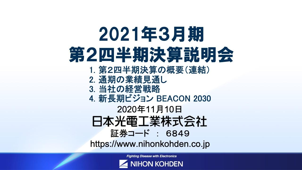 日本光電工業、国内・海外市場において自社品販売が好調 2Qの営業利益は前期比24.9%増