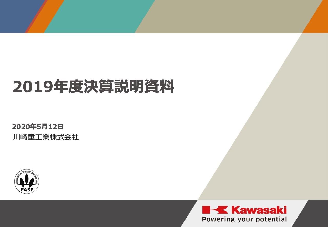 川崎重工業、通期は増収減益 米中貿易摩擦の影響に加え量産品を中心に販売が減少