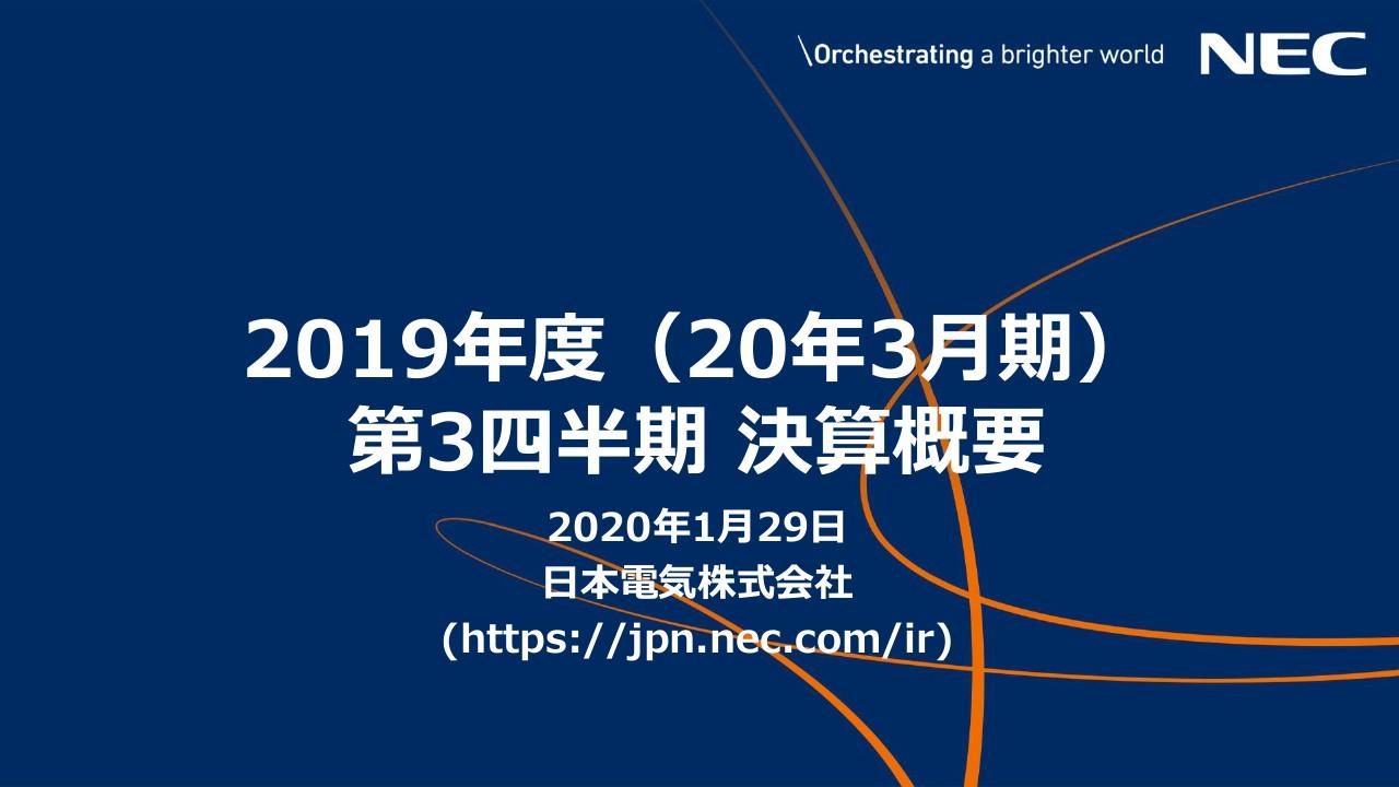NEC、3Qまでの累計業績は増収増益で推移 調整後営利が通期計画を150臆円上回って推移