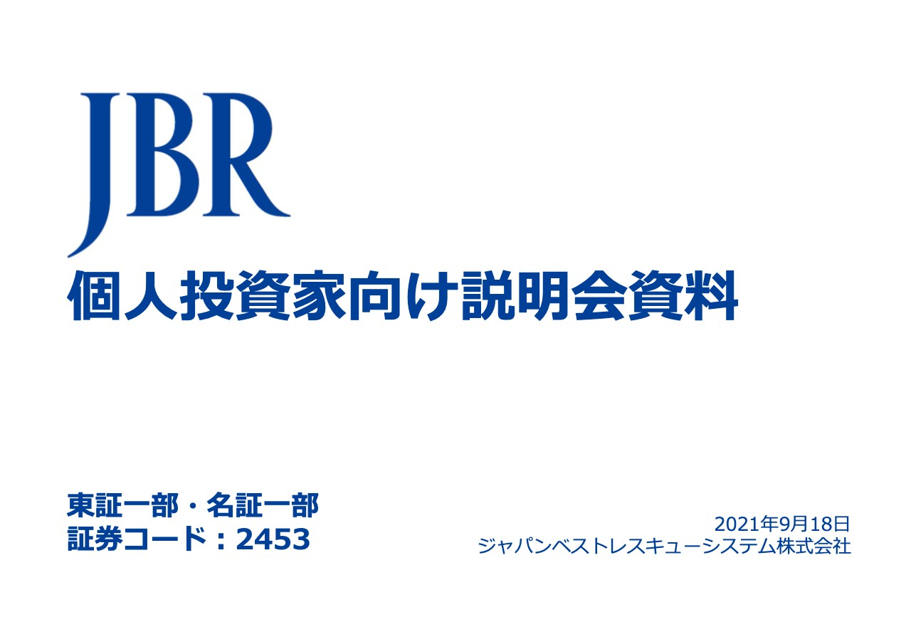 JBR、会員事業の積極的M&Aに加え、銀行・医療など幅広い業界とのサービス提携拡大で成長を加速