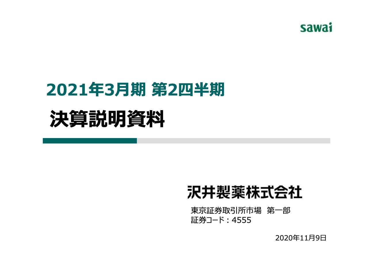 沢井製薬、年間計画に対する2Qの利益面の進捗は順調 日本事業における新製品の売上増加が寄与