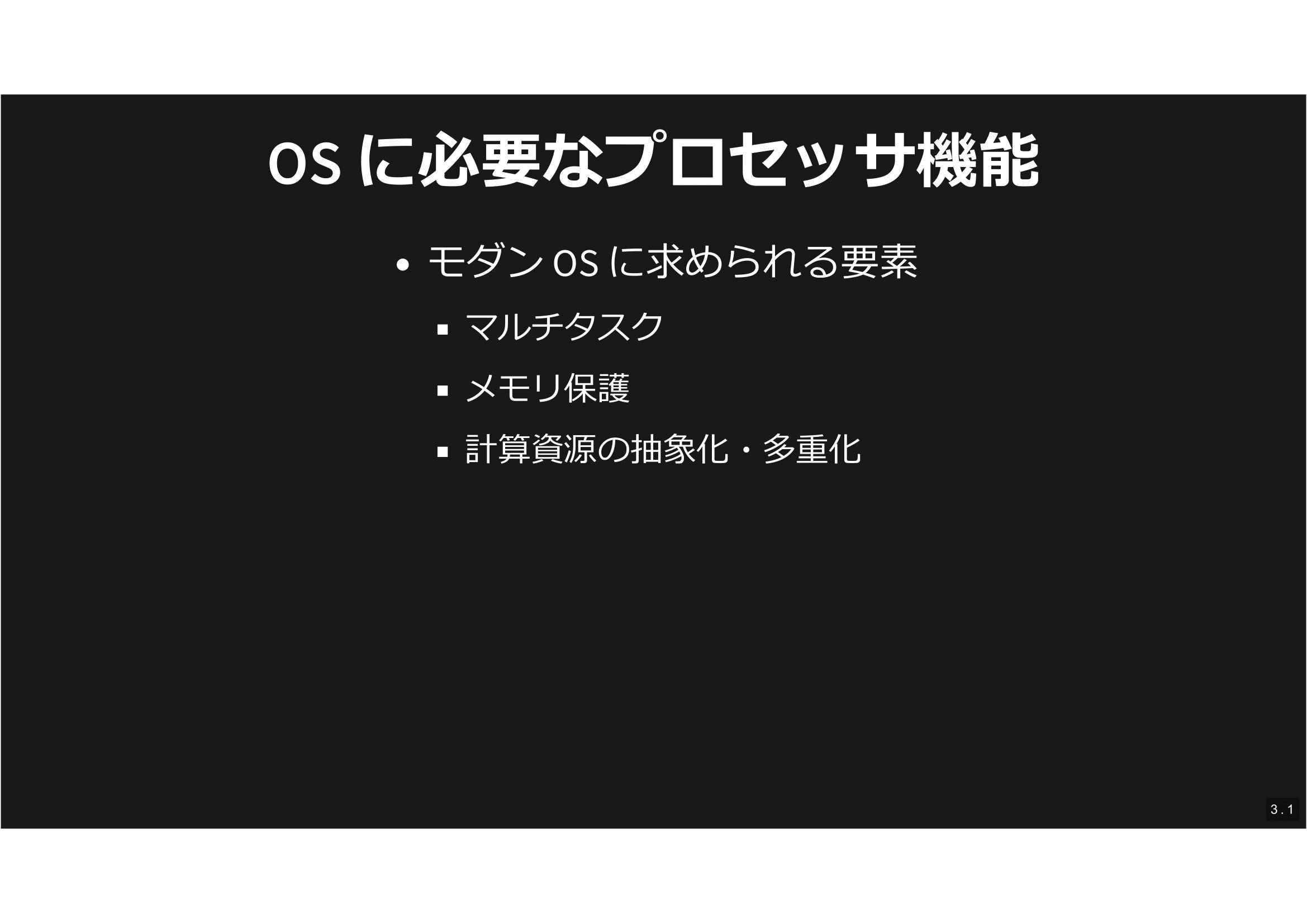 OS開発に必要なArmアーキテクチャとは part.1 実行モデルと割り込み ...